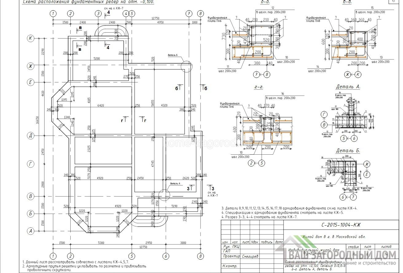 Схема расположение фундаментных ребер на отметки -0.100